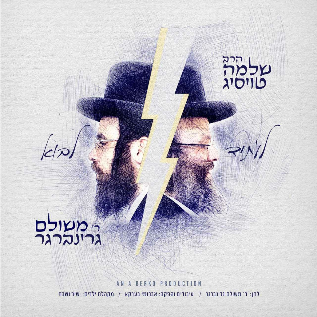 """R' Shloime Taussig & Meshulam Greenberger With A New Single """"L'Usid Lavo"""""""