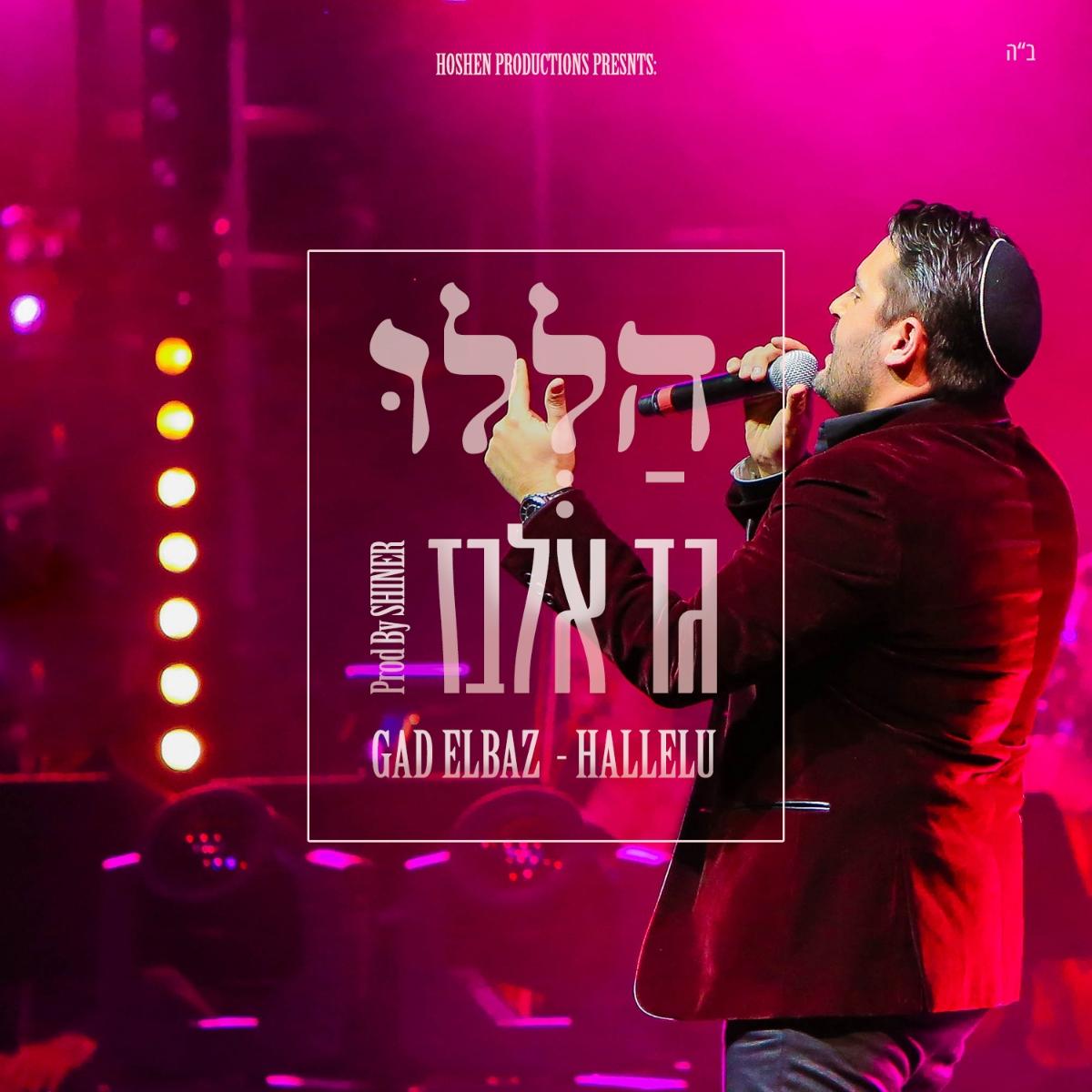 """Gad Elbaz With A New Single """"Halelu"""""""