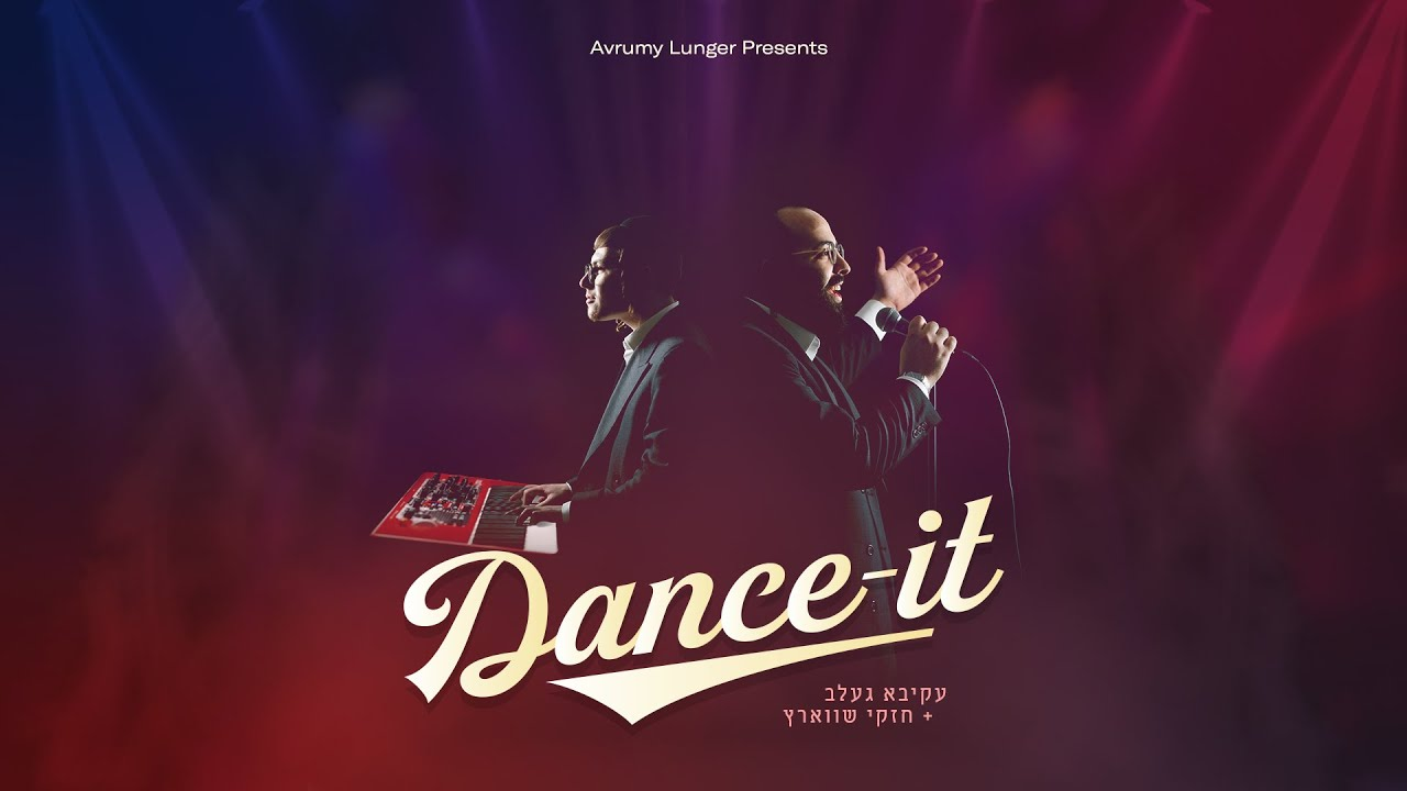 Akiva Gelb & Chesky Schwartz – Dance-It