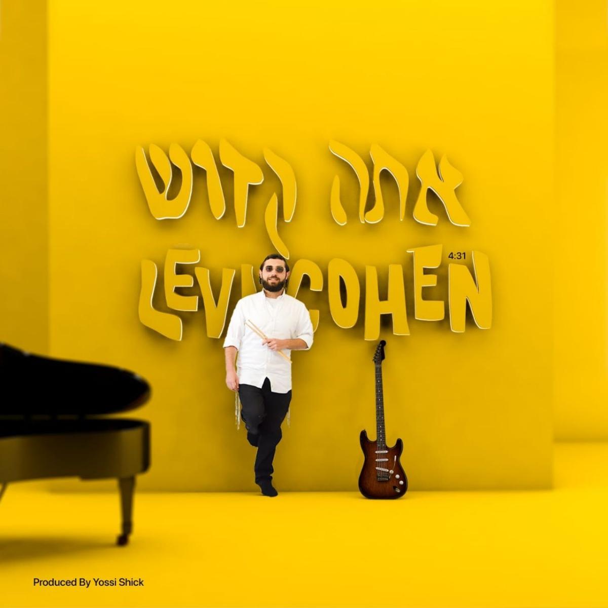 """Levi Cohen With A New Single """"Ata Kadosh"""""""