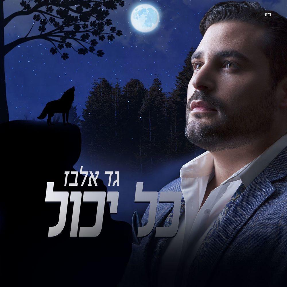 """Gad Elbaz With A New Single """"Kol Yachol"""""""