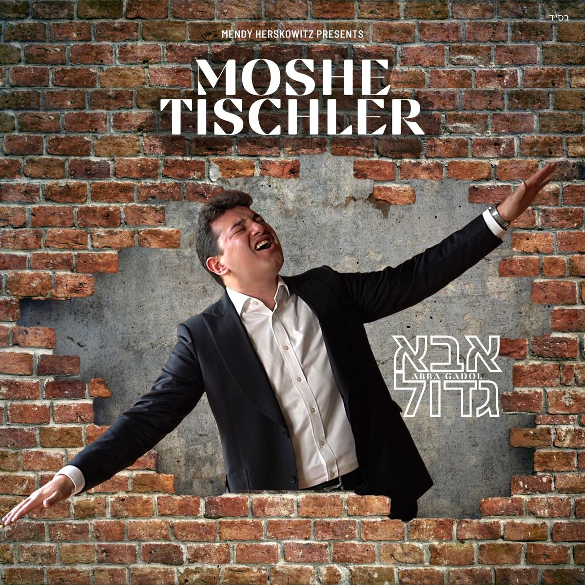 "Moshe Tischler With A New Single ""Abba Gadol"""