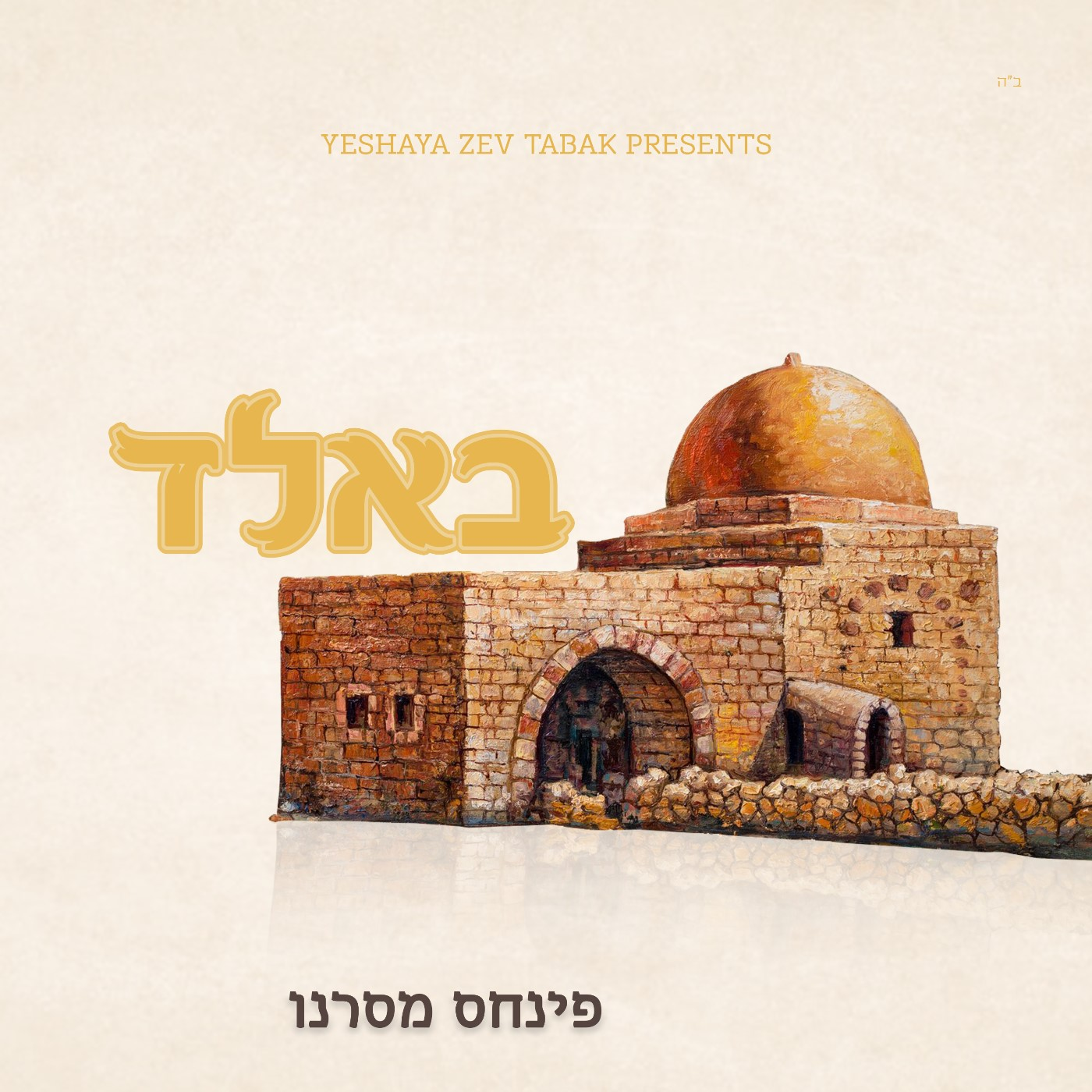 "Yeshaye Zev Tabak With A New Cover ""Bald"" feat. Pinchas Massarano"