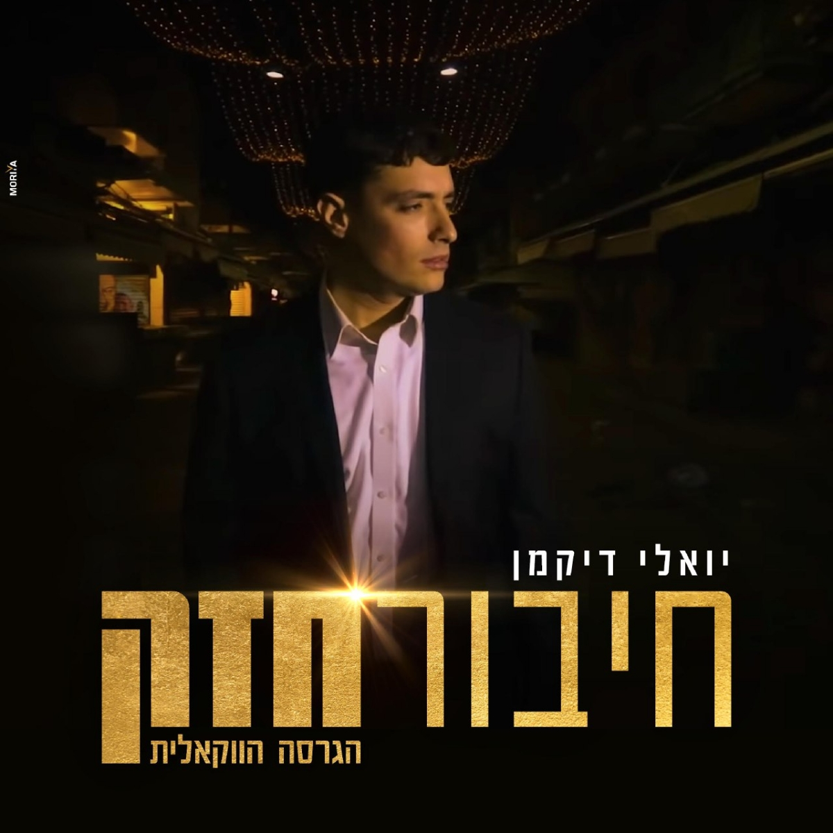 """Yoeli Dikman With A Vocal Version Of His Song """"Chibur Chazak"""""""