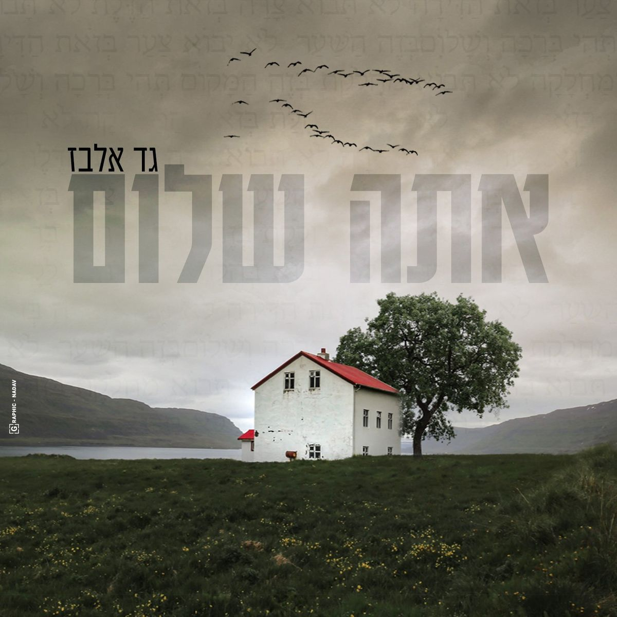 "Gad Elbaz With A New Single ""Ata Shalom"""