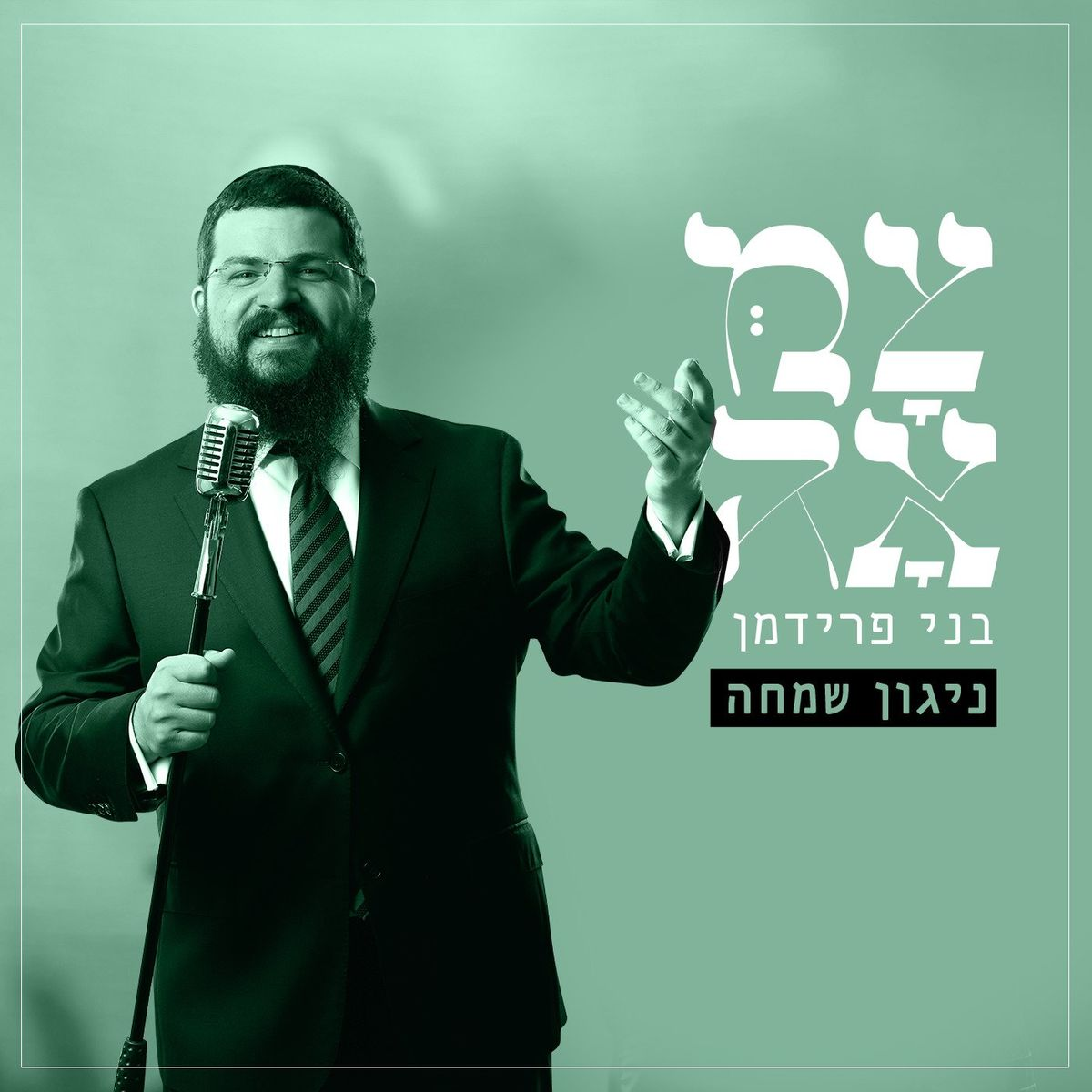 """The Tzama Project With A New Cover """"Nigun Simcha"""" feat. Benny Friedman"""