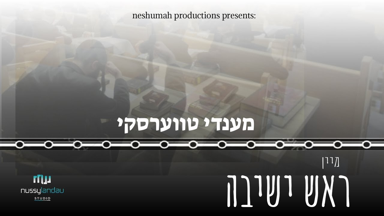 Mendy Twerski with a new single My Rosh Yeshiva